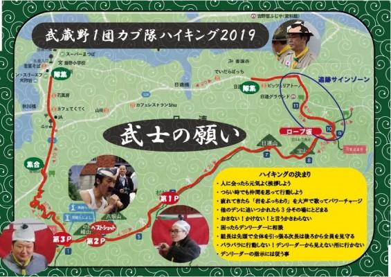 ハイキングマップ03